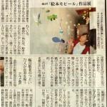 北陸中日新聞 2015年9月27日