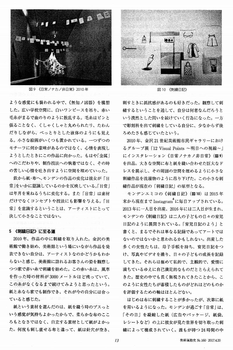美術連動史13_resize1