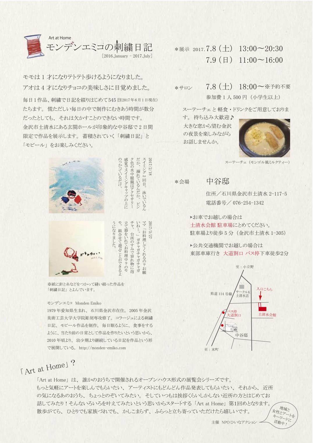 個展:モンデンエミコの刺繍日記[2016.January - 2017.July]