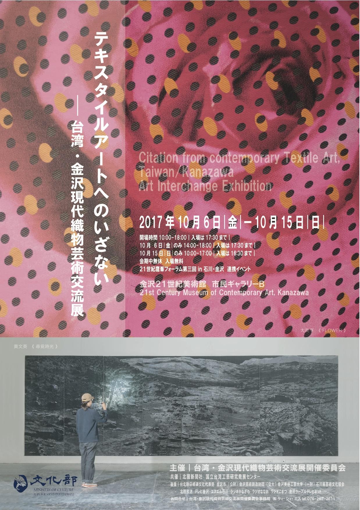台湾金沢現代織物芸術交流1