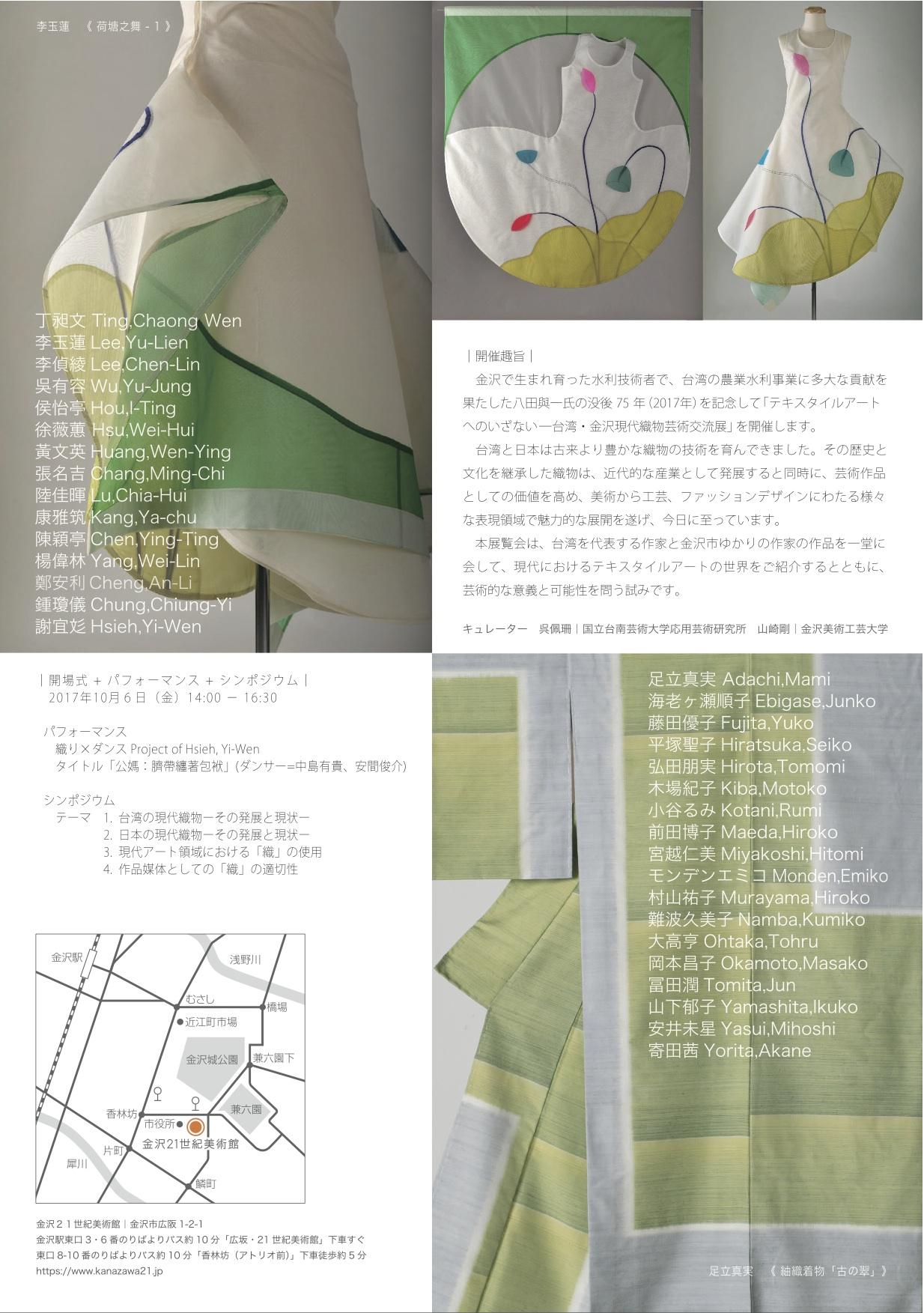 台湾金沢現代織物芸術交流2