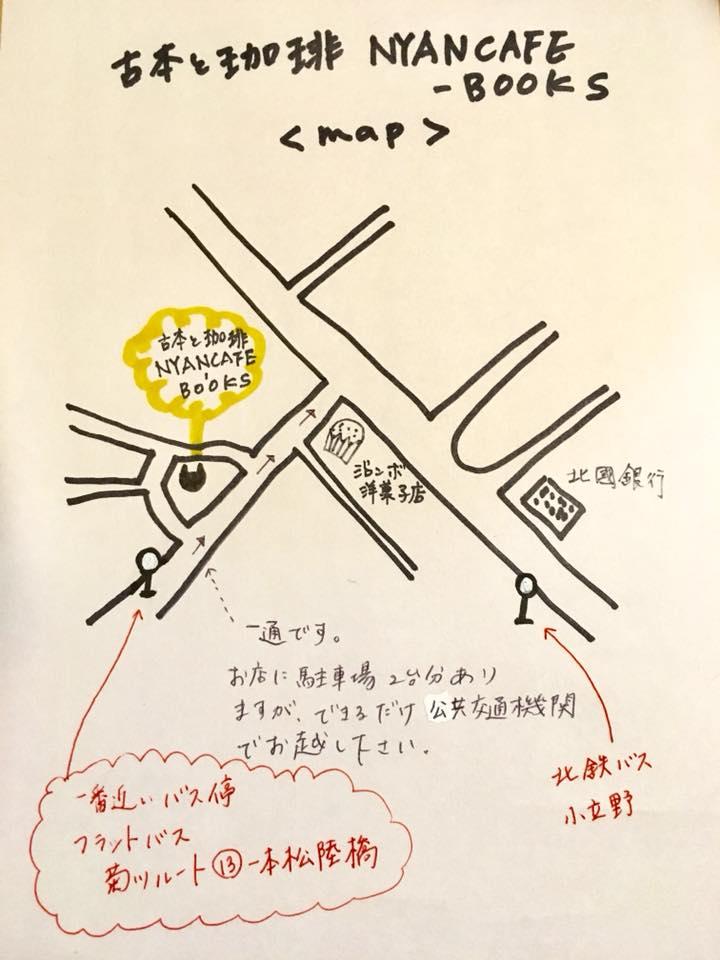 ニャンカフェ地図