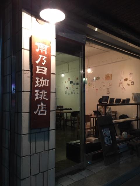 雨乃日珈琲店