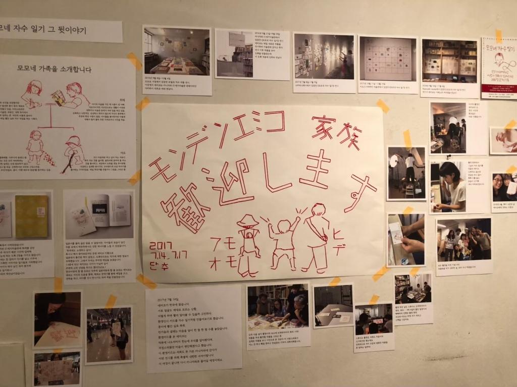 雨乃日珈琲店 展示風景ダンチュ